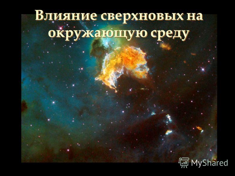 Влияние сверхновых на окружающую среду Влияние сверхновых на окружающую среду