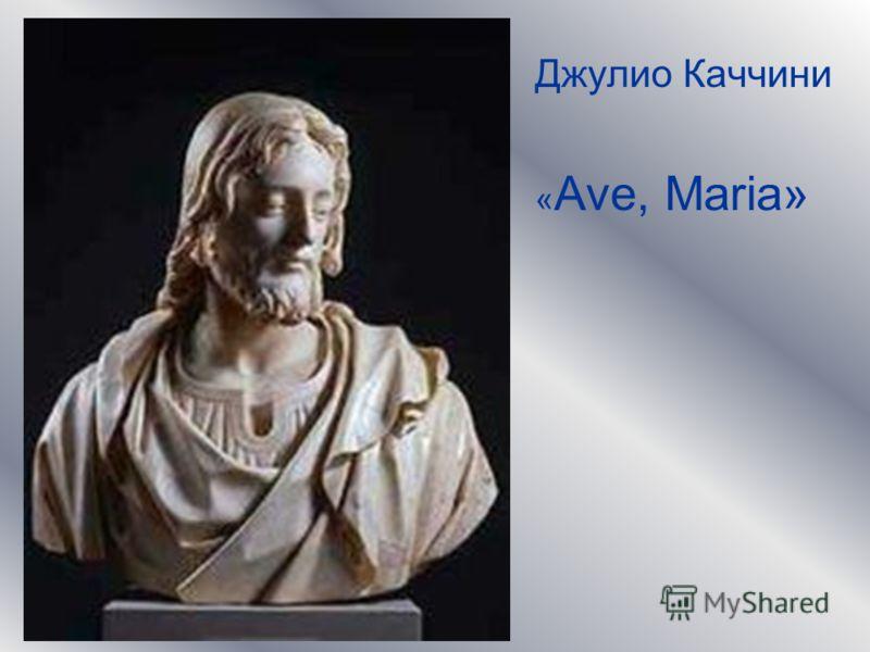 Джулио Каччини « Ave, Maria»