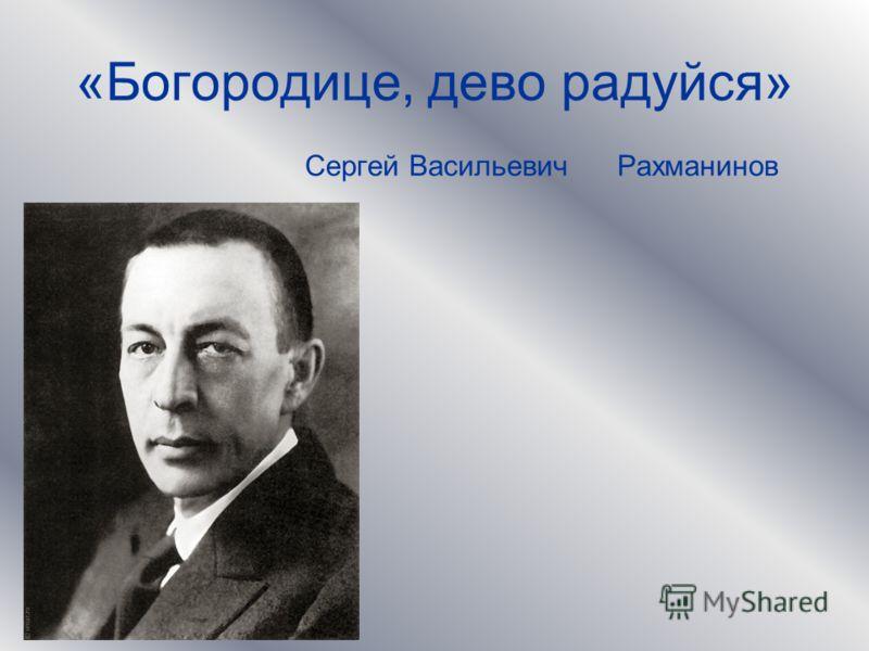 «Богородице, дево радуйся» Сергей Васильевич Рахманинов