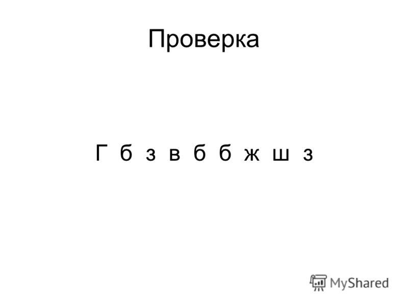 Проверка Г б з в б б ж ш з