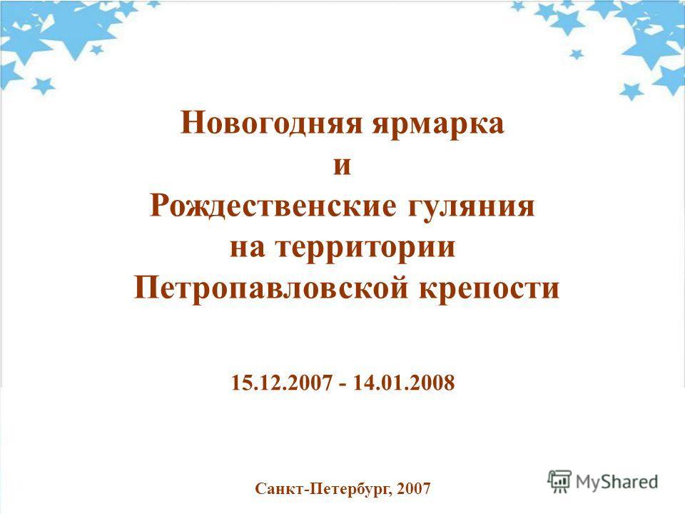 Новогодняя ярмарка и Рождественские гуляния на территории Петропавловской крепости Санкт-Петербург, 2007 15.12.2007 - 14.01.2008