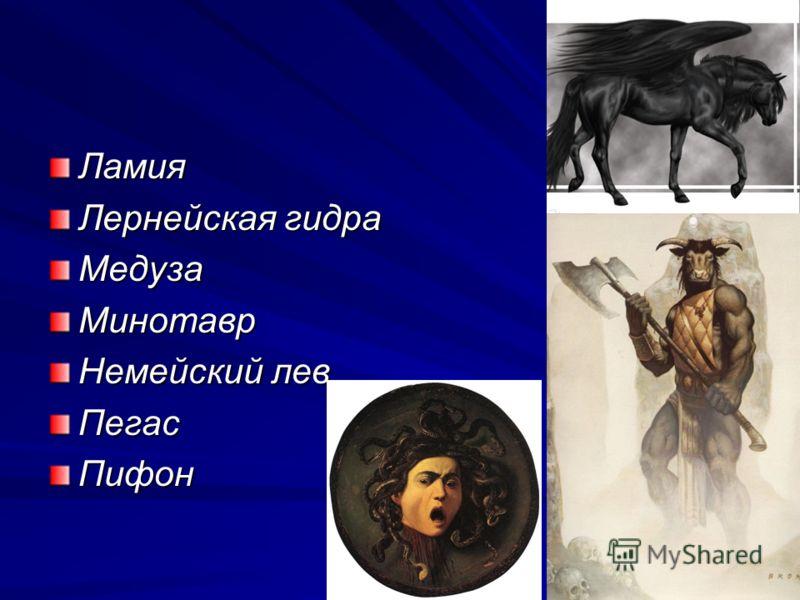 Ламия Лернейская гидра МедузаМинотавр Немейский лев ПегасПифон