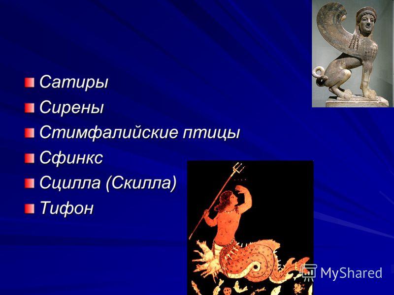 СатирыСирены Стимфалийские птицы Сфинкс Сцилла (Скилла) Тифон