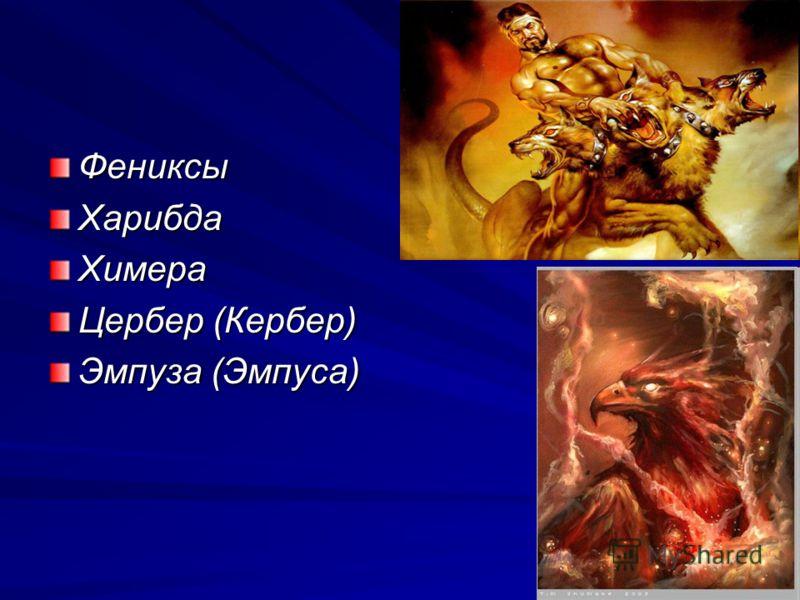 ФениксыХарибдаХимера Цербер (Кербер) Эмпуза (Эмпуса)
