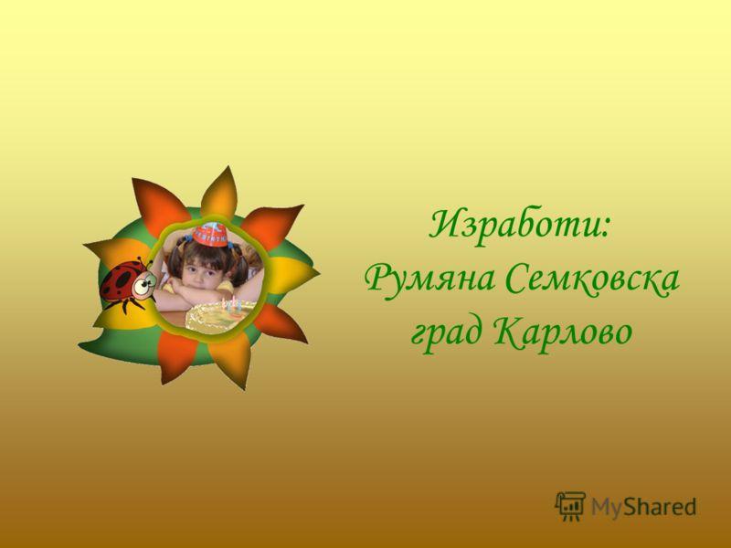 Изработи: Румяна Семковска град Карлово