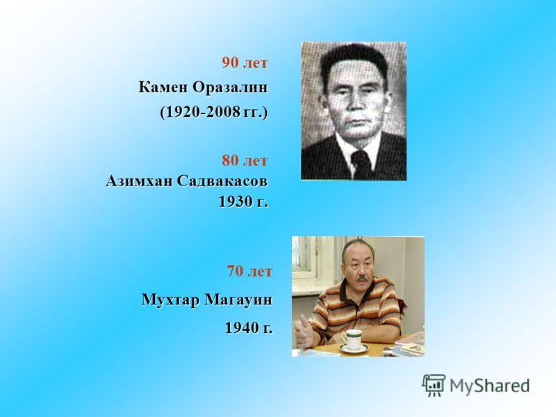 90 лет Камен Оразалин (1920-2008 гг.) 80 лет Азимхан Садвакасов 1930 г. 70 лет Мухтар Магауин 1940 г.