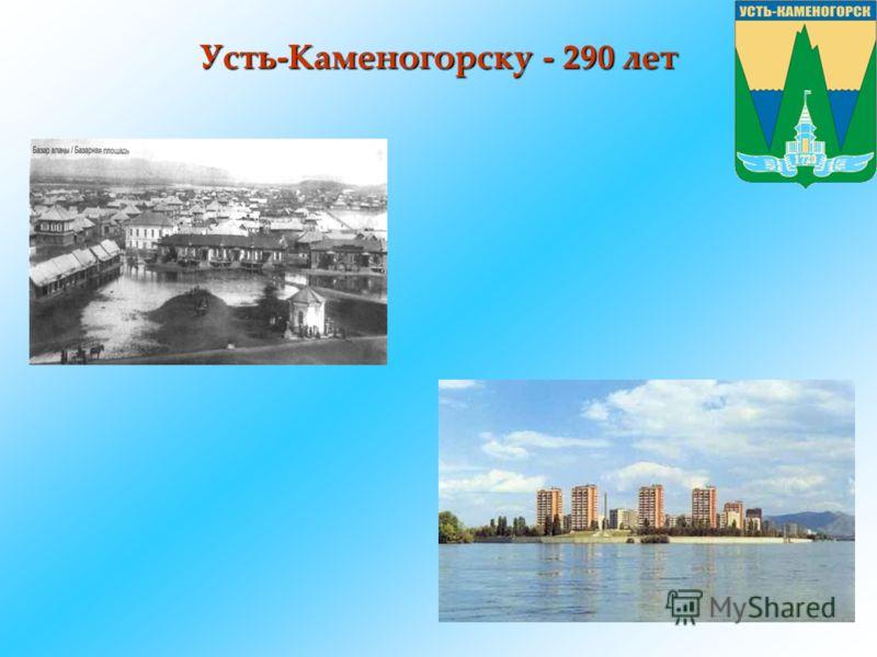 Усть-Каменогорску - 290 лет