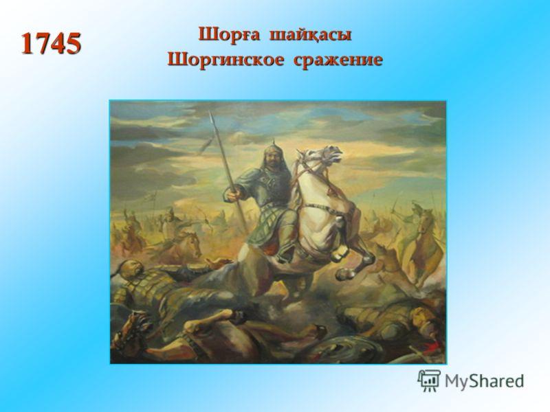 Шорға шайқасы Шоргинское сражение 1745