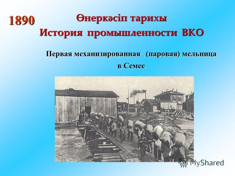 Өнеркәсіп тарихы История промышленности ВКО Первая механизированная (паровая) мельница в Семее 1890