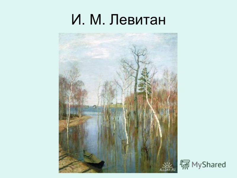 И. М. Левитан