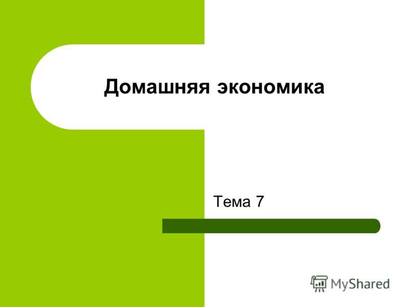 Домашняя экономика Тема 7