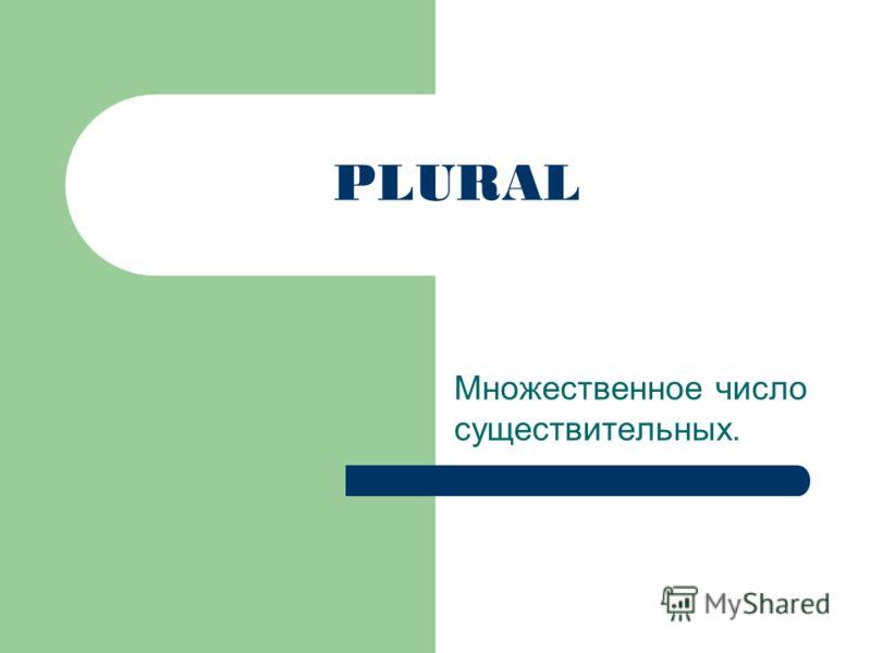 PLURAL Множественное число существительных.