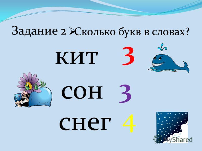 Задание 2 Сколько букв в словах? кит сон снег 3 3 4