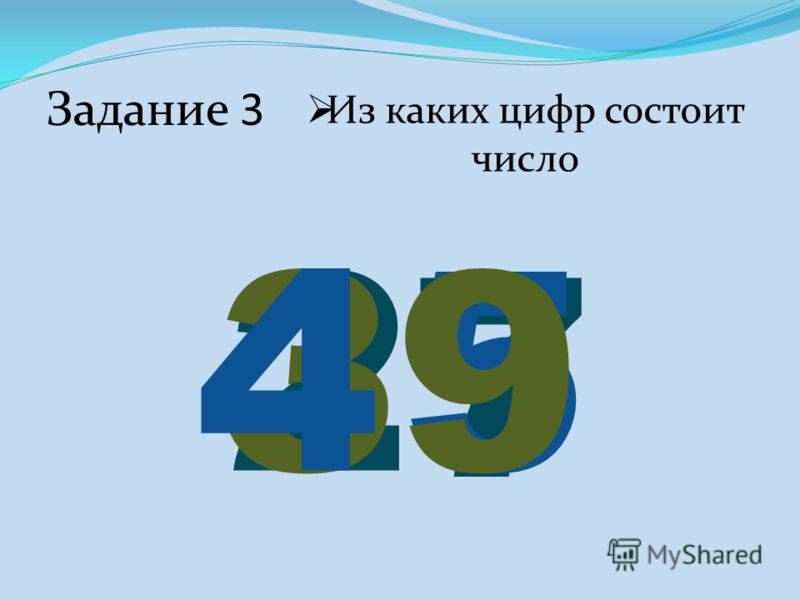 Задание 3 Из каких цифр состоит число 234 7 59