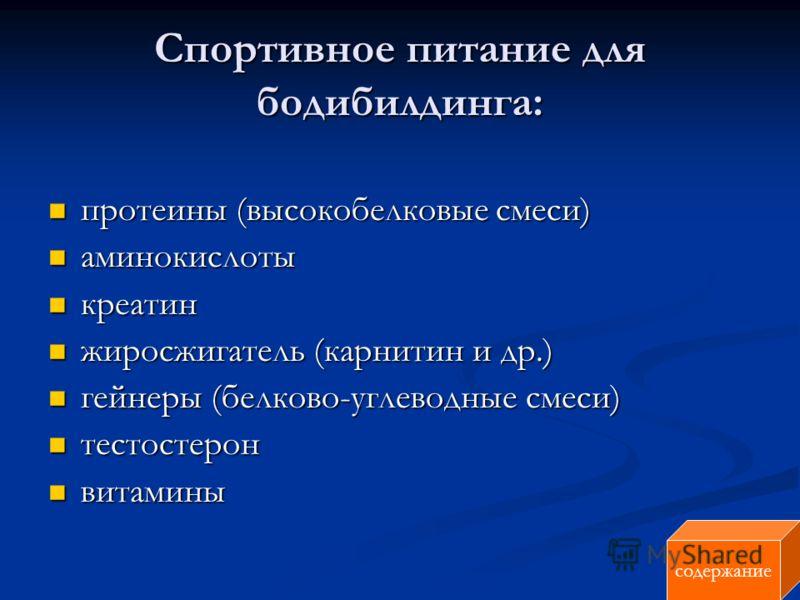 Спортивное питание для бодибилдинга: протеины (высокобелковые смеси) протеины (высокобелковые смеси) аминокислоты аминокислоты креатин креатин жиросжигатель (карнитин и др.) жиросжигатель (карнитин и др.) гейнеры (белково-углеводные смеси) гейнеры (б