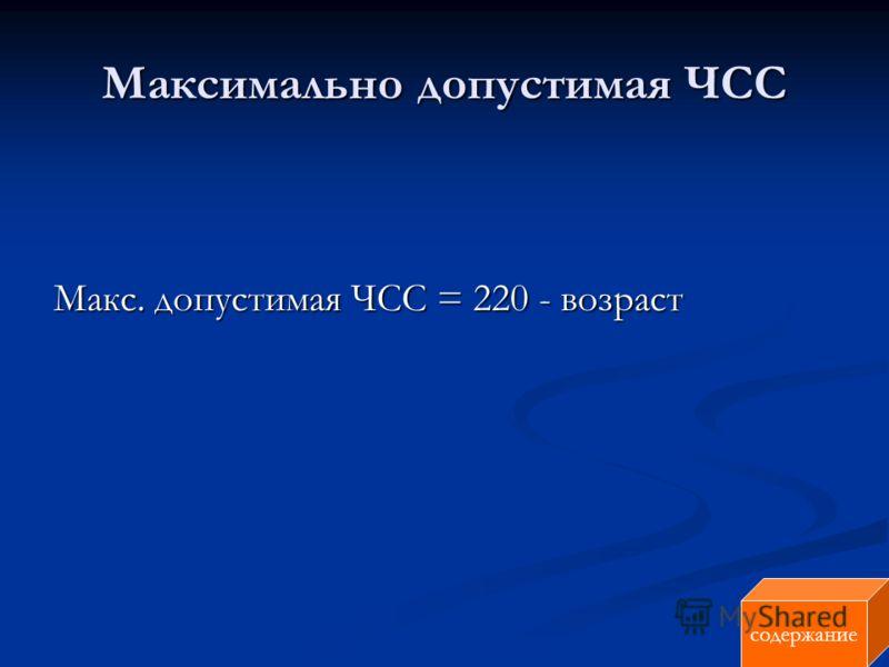Максимально допустимая ЧСС Макс. допустимая ЧСС = 220 - возраст содержание