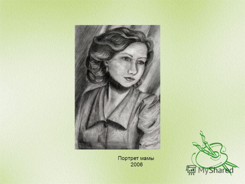 Портрет мамы 2006