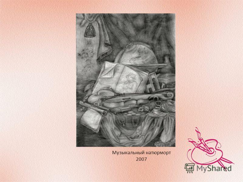 Музыкальный натюрморт 2007