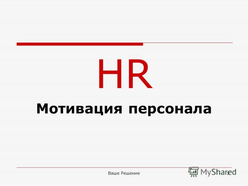 Ваше Решение1 HR Мотивация персонала