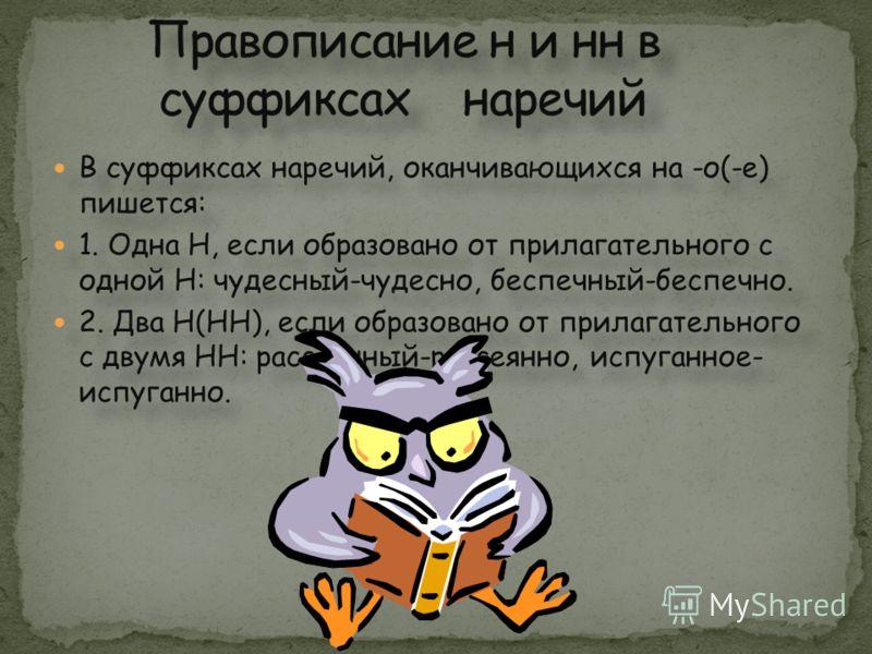 В полных страдательных с суффиксами- ЕНН-, -НН - пишутся две Н(НН), если: 1. Имеет приставку (кроме не): сваренная рыба, вспаханное поле. 2. Имеет зависимые от него слова: жаренная в масле рыба. 3. Совершенного вида: решённый пример. 4. Образовано от