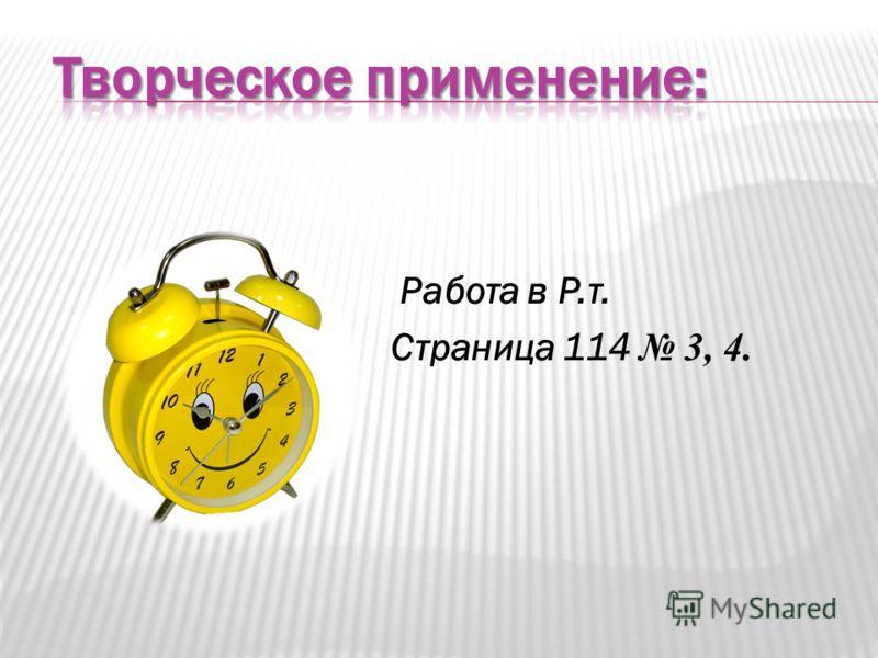 1)Бабочка пригласила друзей на день рождения к 9 часам. Определите время, кто во сколько пришёл? Кто из друзей опоздал?