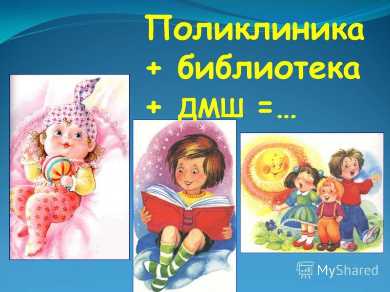 Поликлиника + библиотека + ДМШ =…