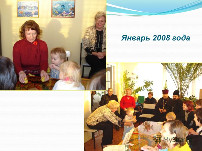 32 Январь 2008 года