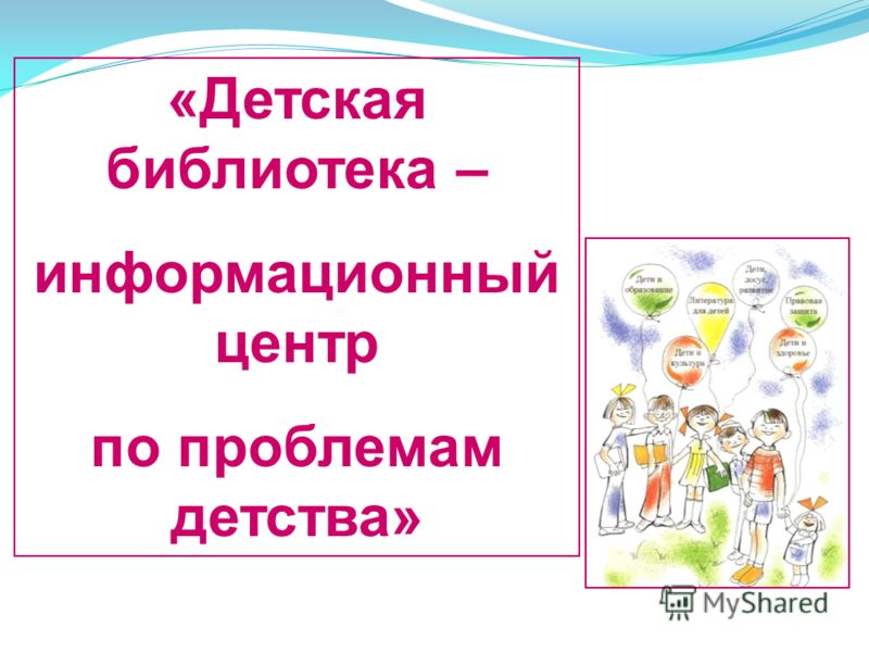 «Детская библиотека – информационный центр по проблемам детства»
