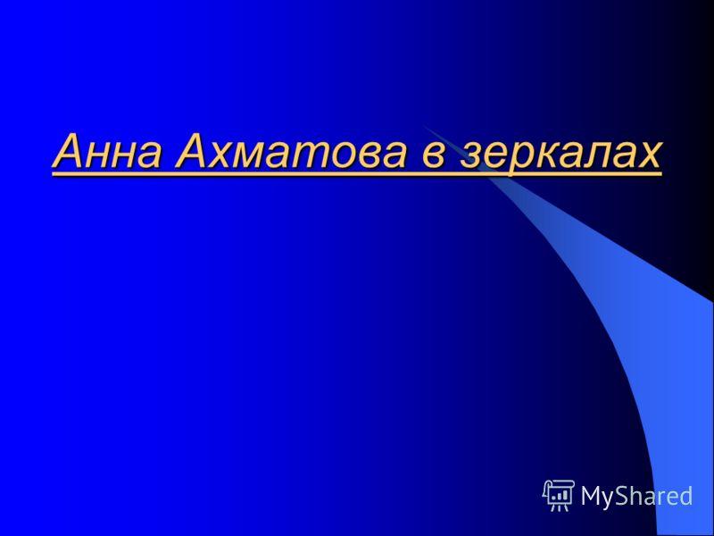 Анна Ахматова в зеркалах