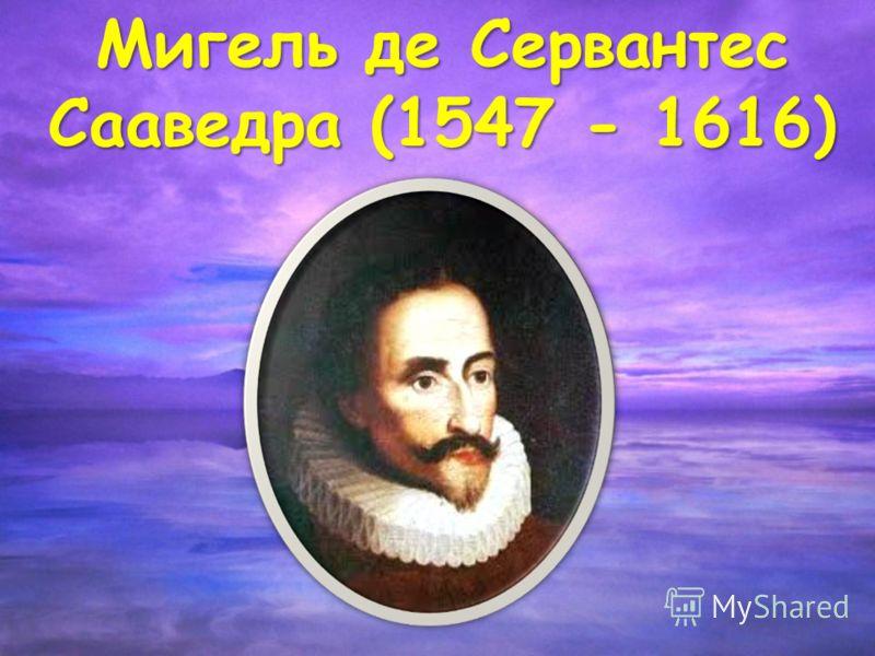 Мигель де Сервантес Сааведра (1547 - 1616)