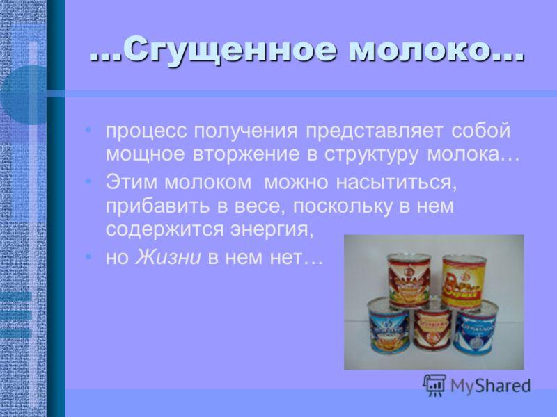 …Сгущенное молоко… процесс получения представляет собой мощное вторжение в структуру молока… Этим молоком можно насытиться, прибавить в весе, поскольку в нем содержится энергия, но Жизни в нем нет…