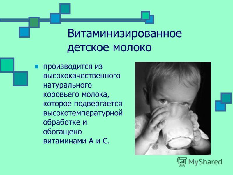 Витаминизированное детское молоко производится из высококачественного натурального коровьего молока, которое подвергается высокотемпературной обработке и обогащено витаминами А и С.