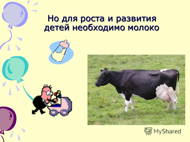 Но для роста и развития детей необходимо молоко