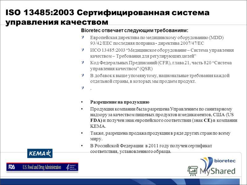 ISO 13485:2003 Сертифицированная система управления качеством Bioretec отвечает следующим требованиям: Европейская директива по медицинскому оборудованию (MDD) 93/42/EEC последняя поправка - директива 2007/47/EC ИСО 13485:2003 Медицинское оборудовани