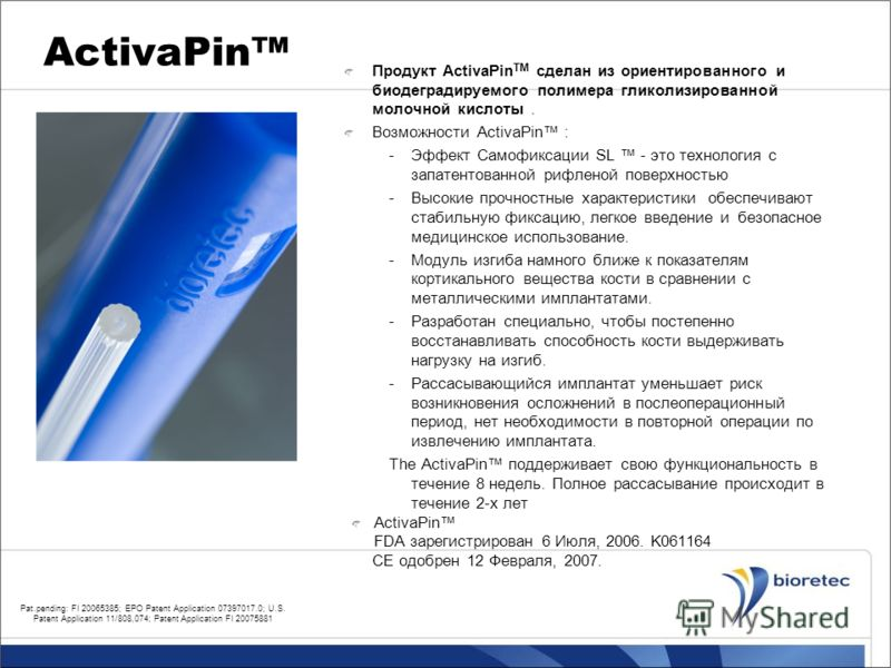 ActivaPin Продукт ActivaPin TM сделан из ориентированного и биодеградируемого полимера гликолизированной молочной кислоты. Возможности ActivaPin : -Эффект Самофиксации SL - это технология с запатентованной рифленой поверхностью -Высокие прочностные х