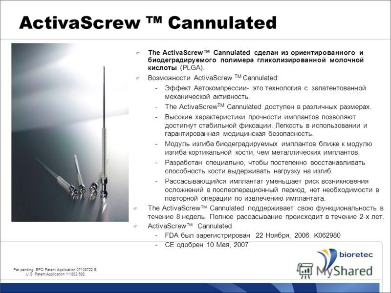 ActivaScrew Cannulated The ActivaScrew Cannulated сделан из ориентированного и биодеградируемого полимера гликолизированной молочной кислоты (PLGA). Возможности ActivaScrew TM Cannulated: -Эффект Автокомпрессии- это технология с запатентованной механ