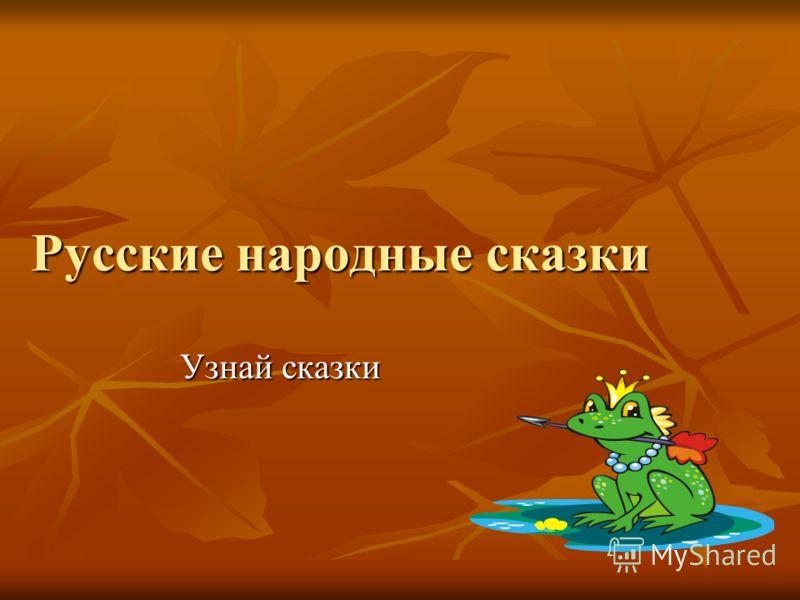 Русские народные сказки Узнай сказки
