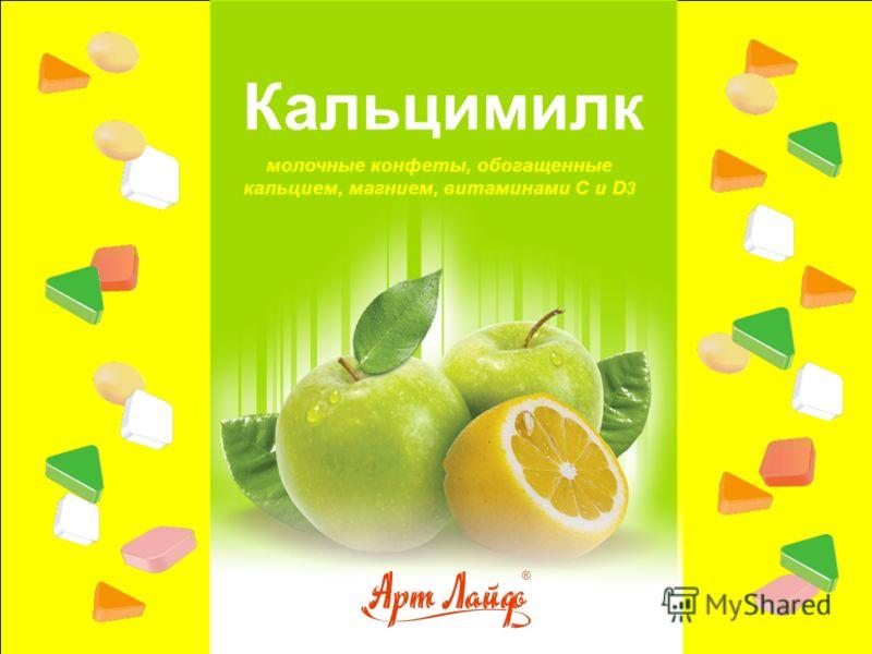 Кальцимилк молочные конфеты, обогащенные кальцием, магнием, витаминами С и D 3