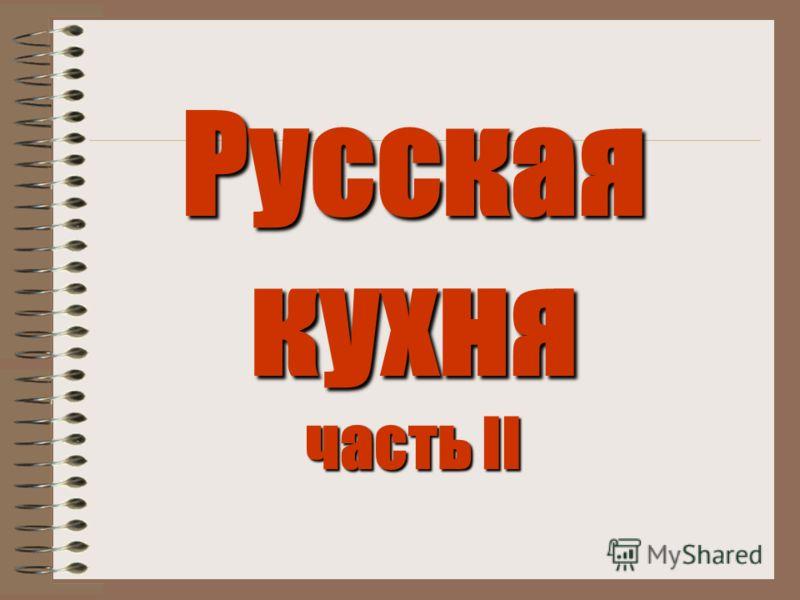 Русская кухня часть II