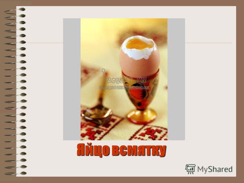 Яйцо всмятку Яйцо всмятку