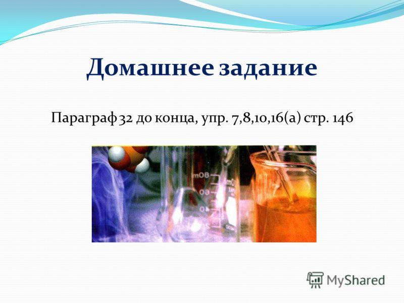 Домашнее задание Параграф 32 до конца, упр. 7,8,10,16(а) стр. 146