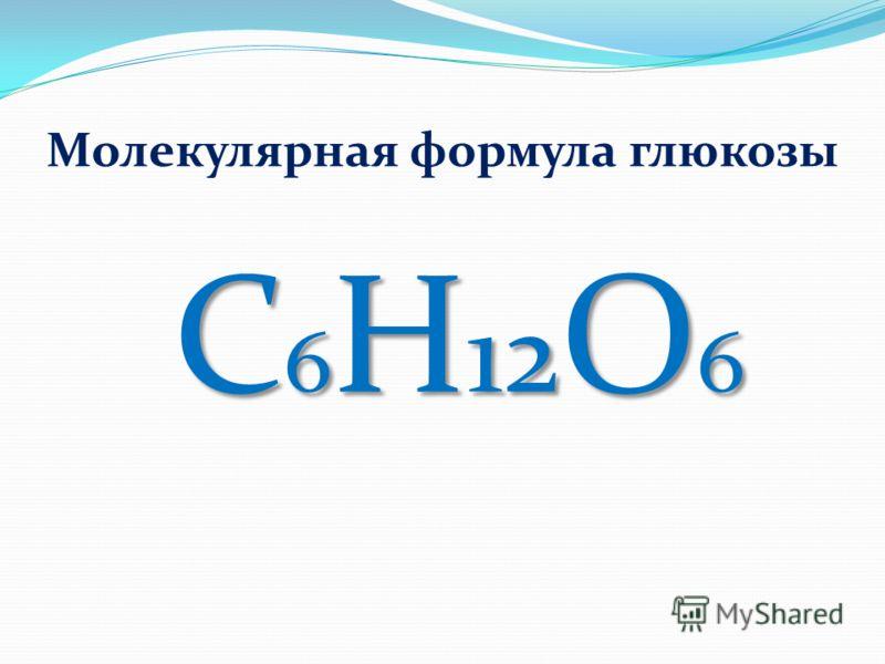 Молекулярная формула глюкозы C 6 H 12 O 6
