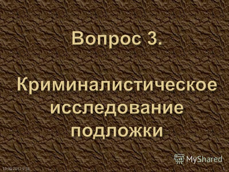 19.09.2012 9:591