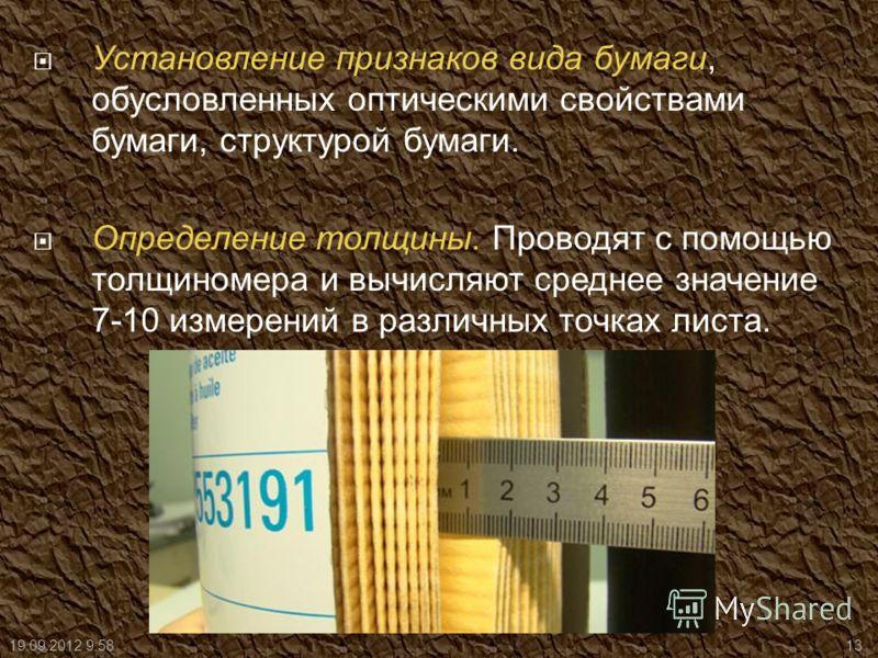 Установление признаков вида бумаги, обусловленных оптическими свойствами бумаги, структурой бумаги. Определение толщины. Проводят с помощью толщиномера и вычисляют среднее значение 7-10 измерений в различных точках листа. 19.09.2012 9:5913
