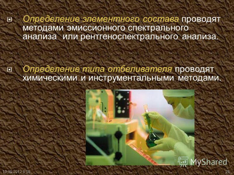 Определение элементного состава проводят методами эмиссионного спектрального анализа или рентгеноспектрального анализа. Определение типа отбеливателя проводят химическими и инструментальными методами. 19.09.2012 9:5926