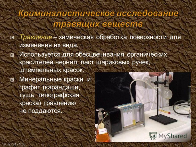 Травление – химическая обработка поверхности для изменения их вида. Используется для обесцвечивания органических красителей чернил, паст шариковых ручек, штемпельных красок. Минеральные краски и графит (карандаши, тушь, типографская краска) травлению
