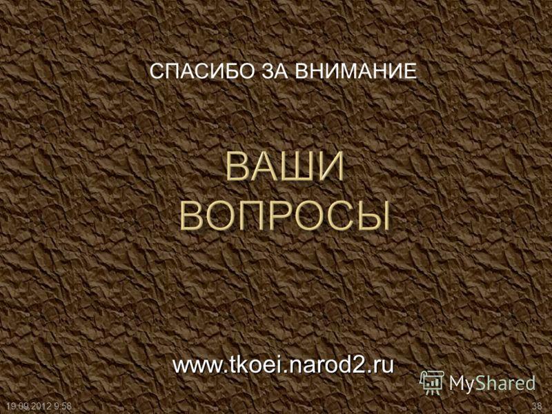 СПАСИБО ЗА ВНИМАНИЕ www.tkoei.narod2.ru 19.09.2012 9:5938
