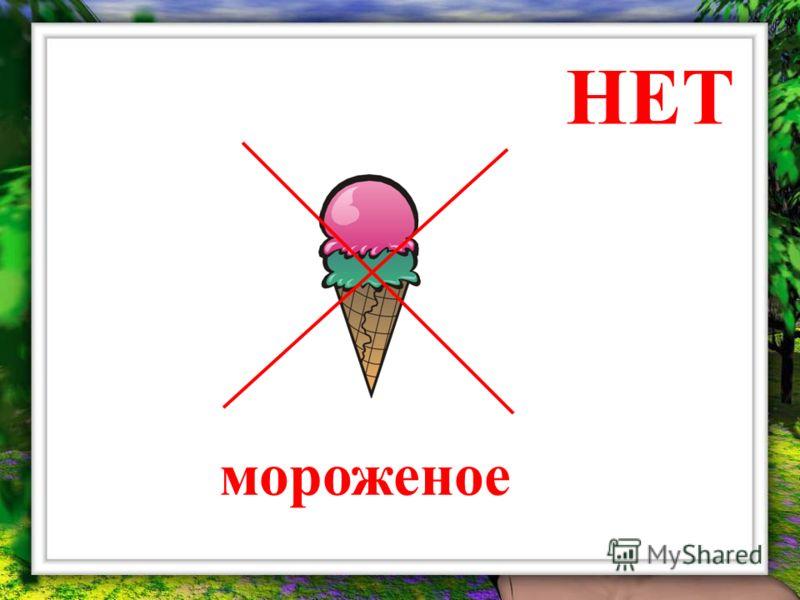 НЕТ мороженое