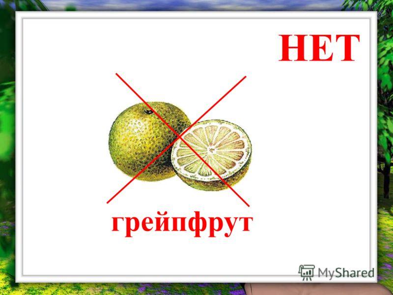 НЕТ грейпфрут