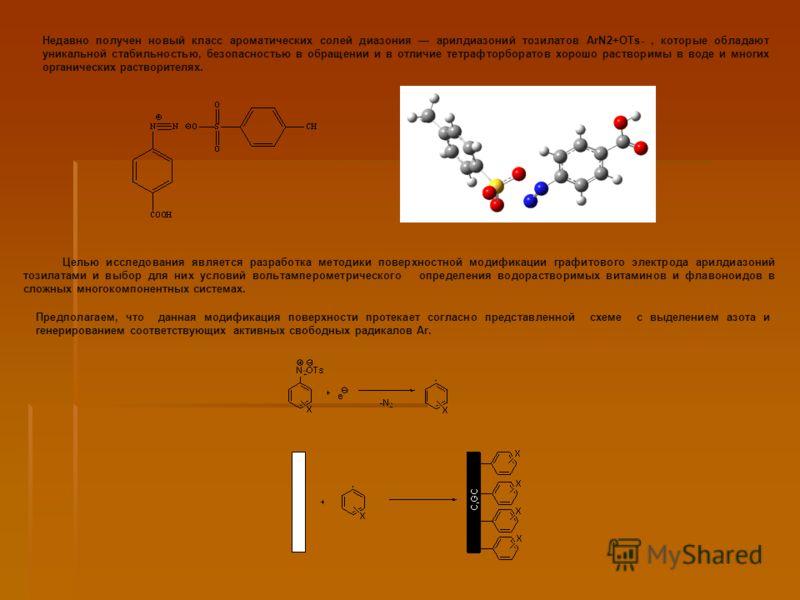 Целью исследования является разработка методики поверхностной модификации графитового электрода арилдиазоний тозилатами и выбор для них условий вольтамперометрического определения водорастворимых витаминов и флавоноидов в сложных многокомпонентных си